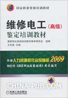维修电工(高级)鉴定培训教材 2009新标准