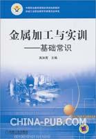 金属加工与实训――基础常识(含练习册)