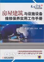 房屋建筑与设施设备维修保养实用工作手册