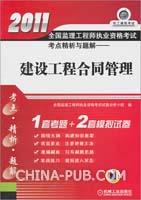 建设工程合同管理:2011全国监理工程师执行资格考试考点精析与题解