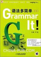 Grammer It 语法多简单(高中版)
