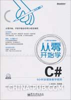 从零开始学C#(含DVD光盘1张)