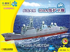 兵器大观054A级护卫舰(109块)适合年龄5+――3D益智手工(赠精美学习手册)
