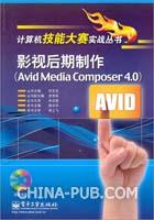 影视后期制作(Avid Media Composer 4.0)(含DVD光盘1张)