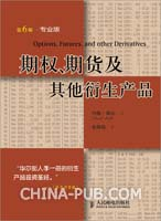 (特价书)期权、期货及其他衍生产品(第6版)(专业版)