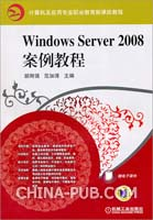 Windows Server 2008案例教程