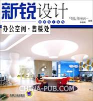 新锐设计:办公空间・售楼处