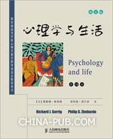 心理学与生活(第18版)(英文版)