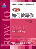 朗文如何教写作