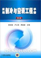 实用制冷与空调工程手册(第2版)