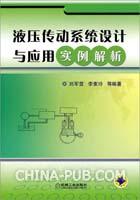 液压传动系统设计与应用实例解析