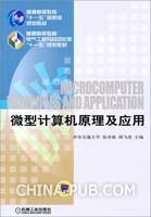 微型计算机原理及应用