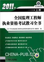 2011年全国监理工程师执业资格考试教习全书