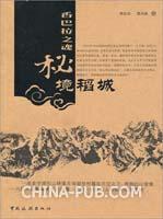 香巴拉之魂---秘境稻城(第二版)