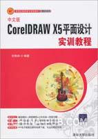 中文版CorelDRAW X5平面设计实训教程(新世纪高职高专规划教材・计算机系列)
