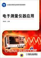 [特价书]电子测量仪器应用