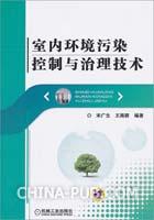室内环境污染控制与治理技术