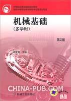 机械基础(多学时)第2版