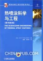热喷涂科学与工程(原书第2版)