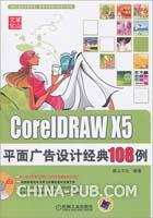CoreIDRAW X5平面广告设计经典108例(附光盘)