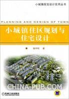 小城镇住区规划与住宅设计