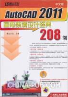 AutoCAD 2011室内装潢设计经典208例(含1DVD)(中文版)