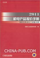 2011机电产品报价手册:制药及炼油化工设备分册