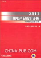 机电产品报价手册:升降搬运设备分册