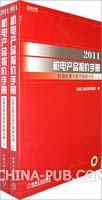 2011机电产品报价手册:仪器仪表与医疗器械分册(全两册)
