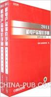 2011机电产品报价手册:通用设备分册(全两册)