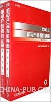 2011机电产品报价手册:泵阀分册(全两册)