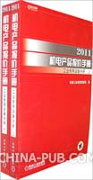 2011机电产品报价手册:工业专用设备分册(全两册)