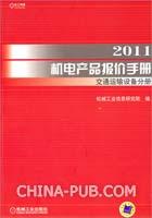 2011机电产品报价手册:交通运输设备分册