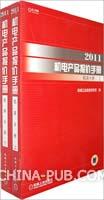 2011机电产品报价手册:机床分册(全两册)