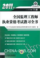 2011年全国监理工程师执业资格考试教习全书(下册)