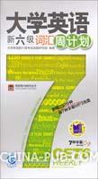 大学英语新六级词汇周计划(附MP3光盘)