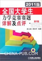 2011版全国大学生力学竞赛赛题详解及点评(第2版)