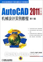 AutoCAD 2011中文版机械设计实例教程(第2版)