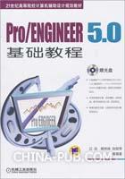 Pro/ENGINEER 5.0基础教程