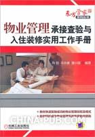 物业管理承接查验与入住装修实用工作手册