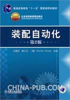 普通高等教育 十一五国家级规划教材:装配自动化(第2版)