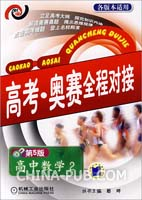 高考奥赛全程对接:高中数学2(第5版)