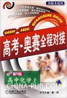 高考奥赛全程对接:高中化学2(第5版)