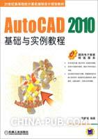 AutoCAD2010基础与实例教程