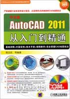 中文版Auto CAD2011从入门到精通(含1DVD光盘)