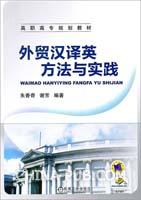 外贸汉译英方法与实践