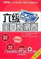 六级点点通全真预测卷(第2版):含1CD/2011・CET-6大学英语四六级完全攻略系列