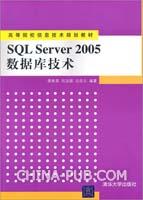 SQL Server 2005数据库技术(高等院校信息技术规划教材)