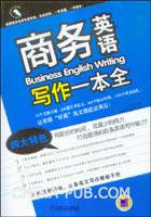 商务英语写作一本全