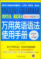 万用英语语法使用手册